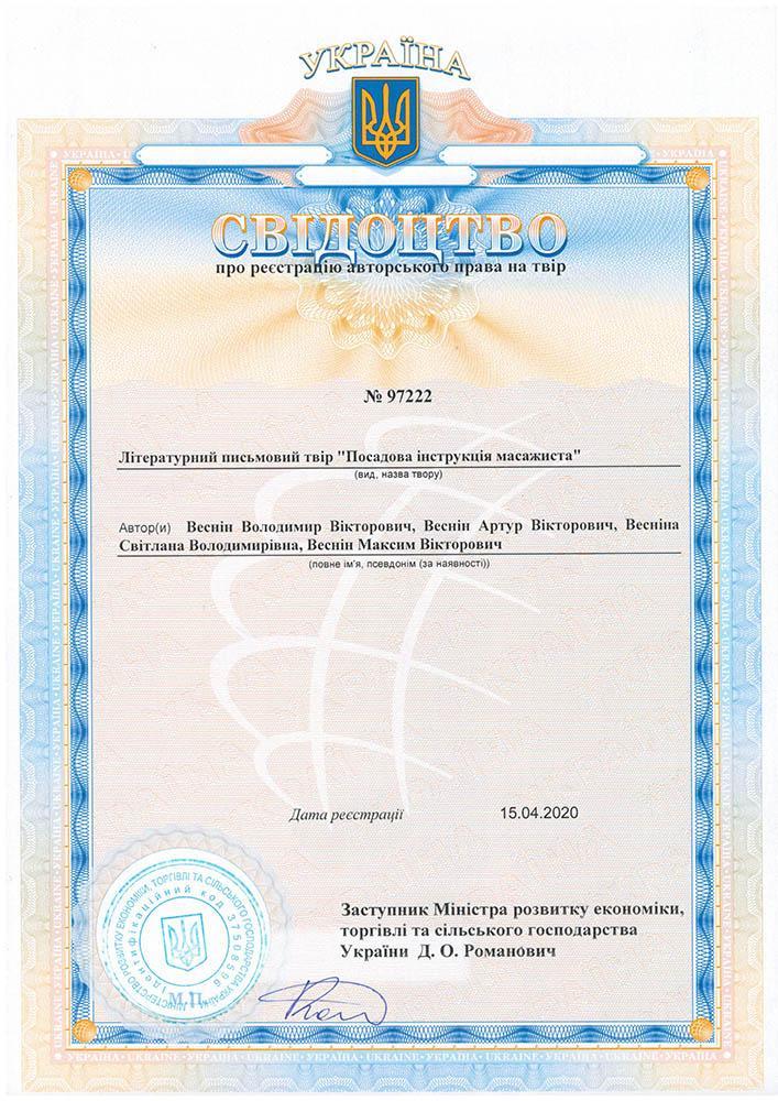 Авторское право Должностная инструкция массажиста