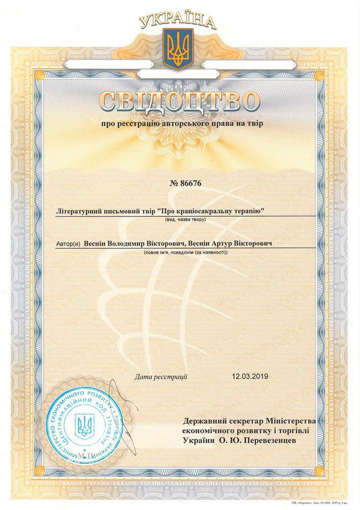 Авторське право Про краніосакральну терапію