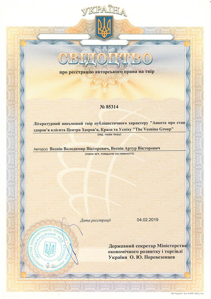 Авторское право Анкета клиента центра The Vesnina Group