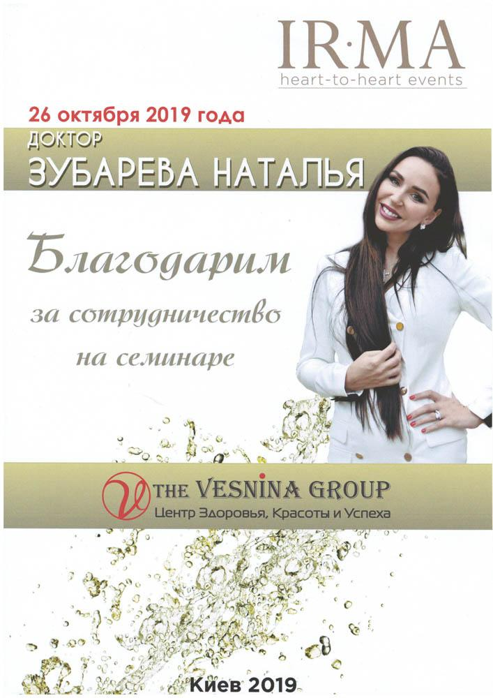 Благодарность от доктора Зубарева Наталья