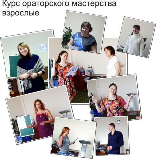 Индивидуальное обучение публичным выступлениям (коллаж)