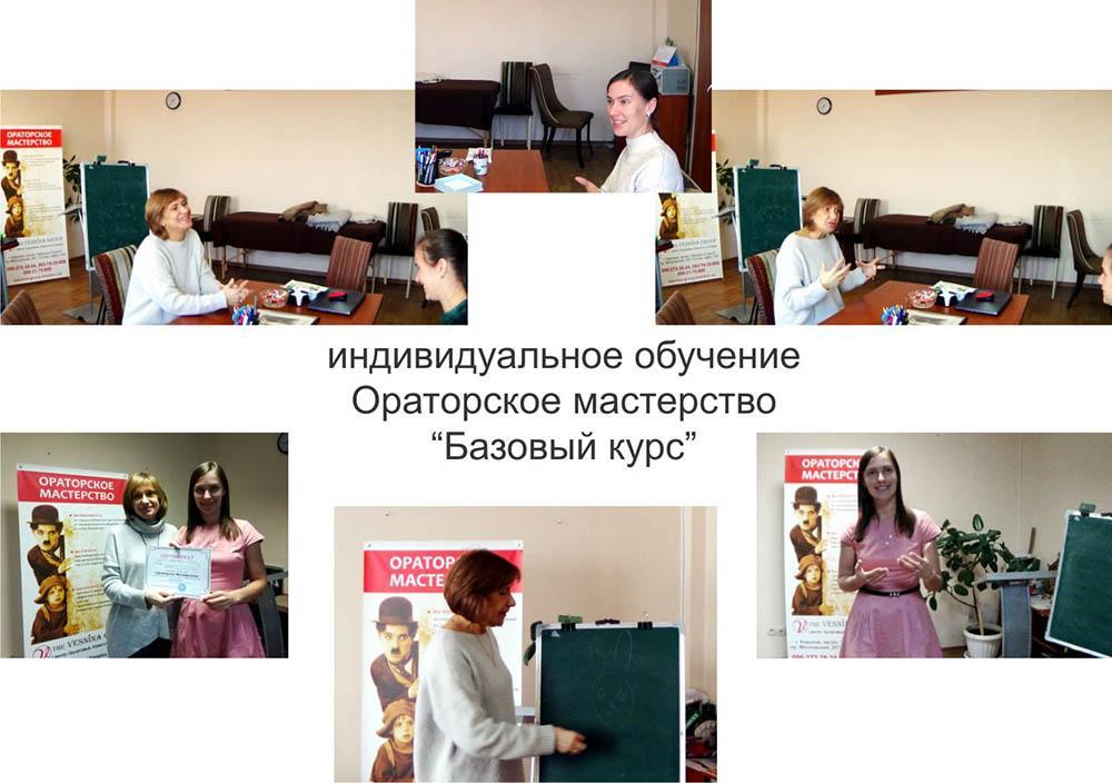 Индивидуальное обучение ораторскому мастерству (коллаж)