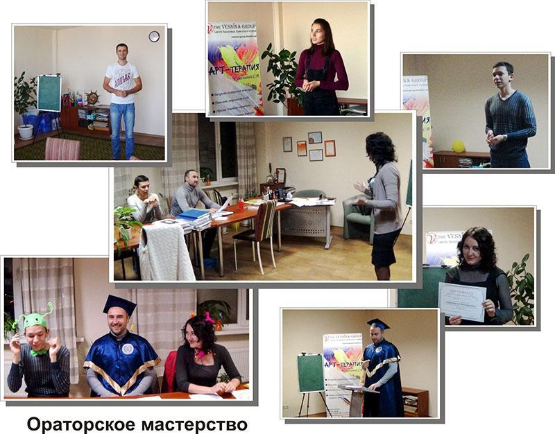 Курсы ораторского мастерства (коллаж)