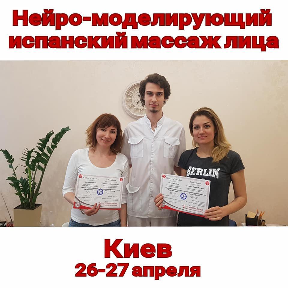 Выпускники семинара Нейро-моделирующий испанский массаж лица