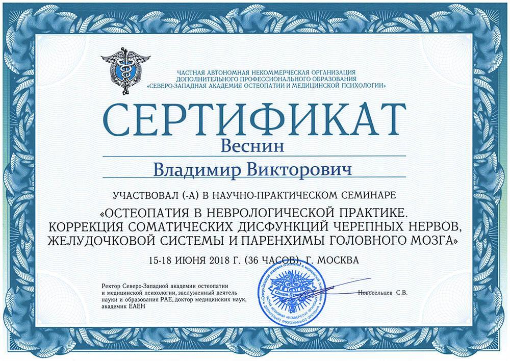 Сертификат Остеопатия в неврологической практике