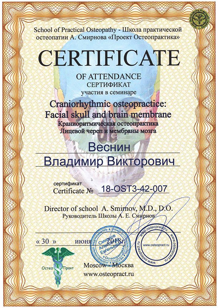 Сертификат Краниоритмическая остеопрактика, лицевой череп и мембраны мозга