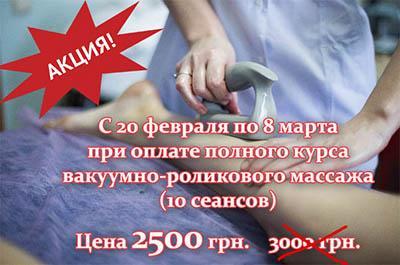 Акция на вакуумно-роликовый массаж