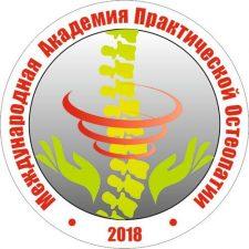 Международная академия практической остеопатии