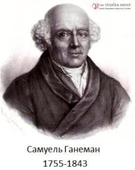 Самуель Ганеман 1755-1843