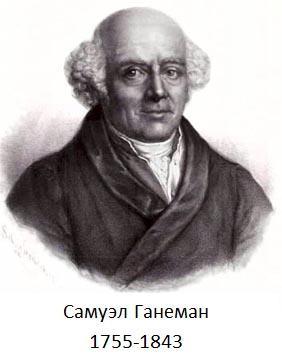 Самуэл Ганеман 1755-1843