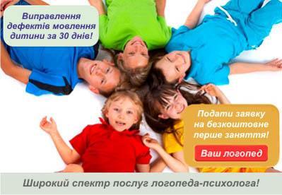 Виправлення дефектів мовлення дитини за 30 днів
