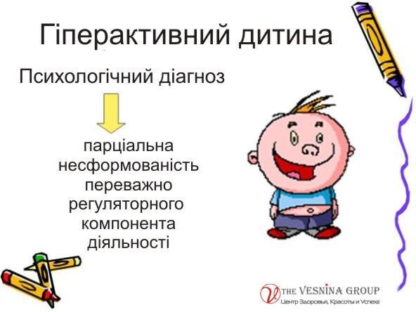 Робота з гіперактивною дитиною