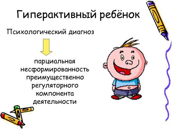 Работа с гиперактивным ребёнком