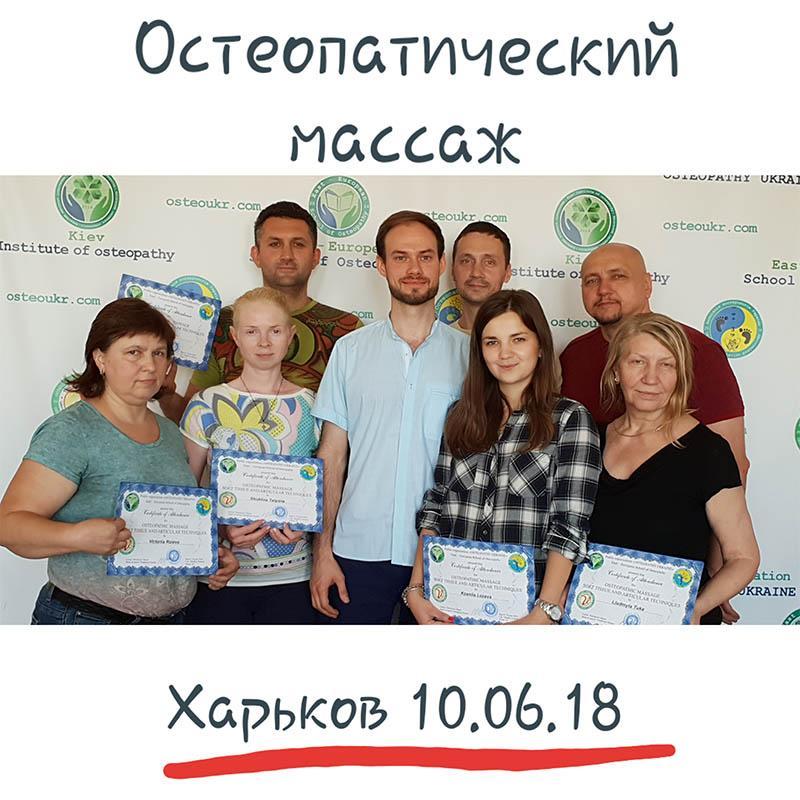 Выпускники семинара-практикума: Остеопатический массаж