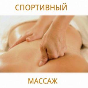 Фитнес-массаж