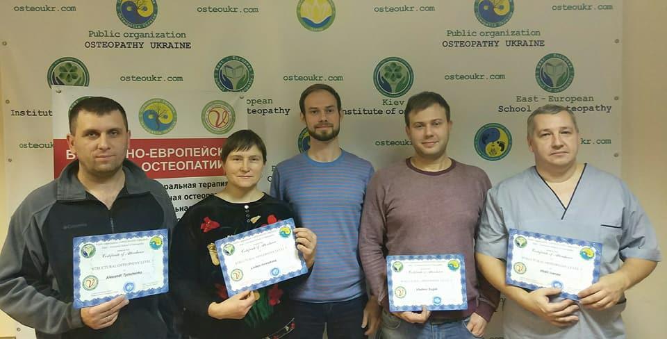 Выпускники семинара Структуральная остеопатия 1 уровень