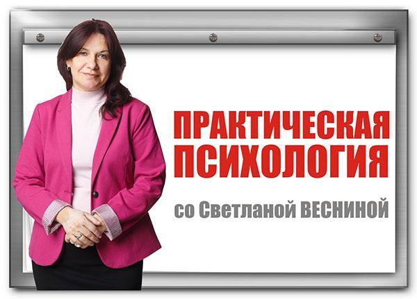 Веснина Светлана Владимировна - опытный и внимательный психолог, логопед, педагог