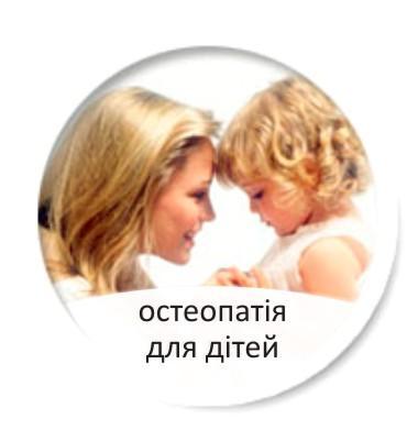 Остеопатія для дітей