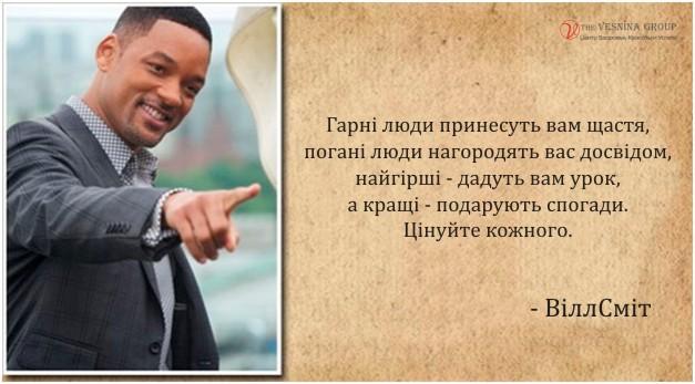 Цитата Вілл Сміт