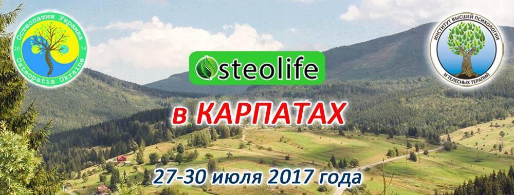 Osteofest 2017. Фестиваль мануальных технологий
