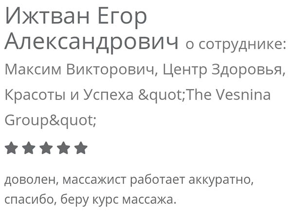 Отзыв о работе массажиста Веснина Максима Викторовича