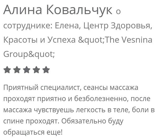 Отзыв о работе массажиста Ерошкиной Елены