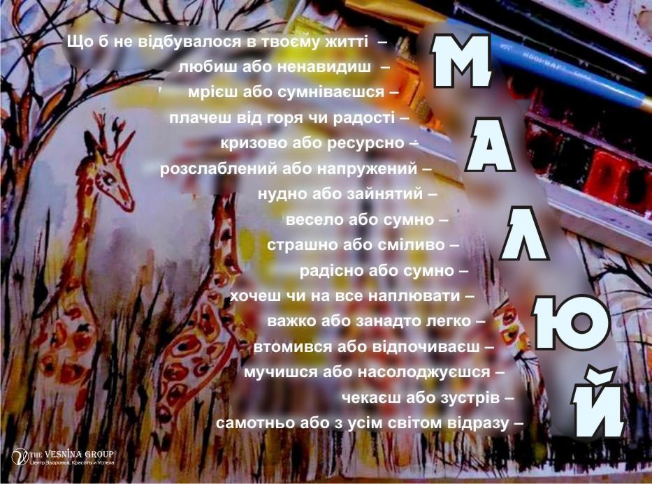 Малюй