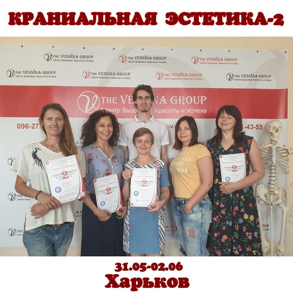 Випускники семінару Краниальная естетика-2