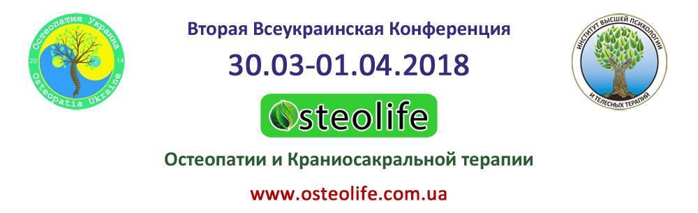 Вторая всеукраинская конференция Osteolife в Киеве