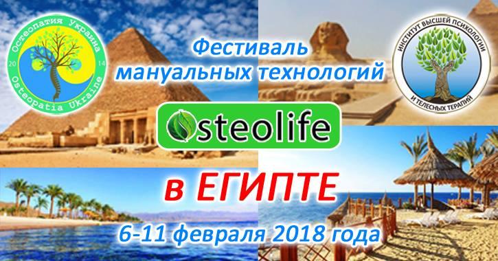 Второй фестиваль мануальных технологий Osteolife в Египте