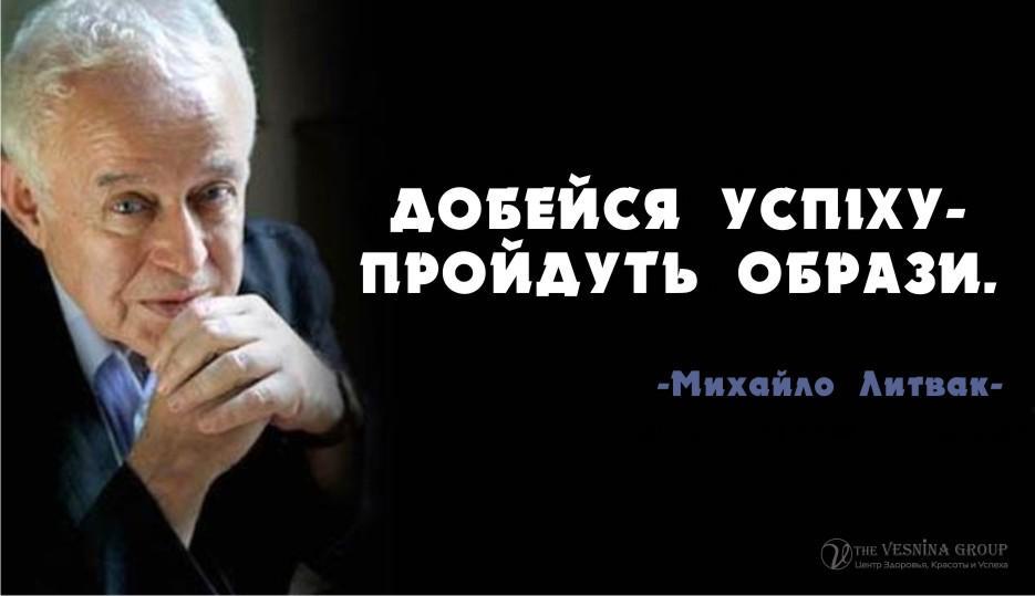 Михайло Литвак