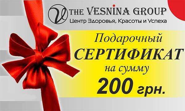 Подарунковий сертифікат на будь-який масаж Номінальний
