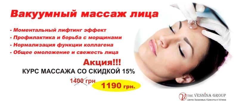 Акция на курс вакуумного массажа лица