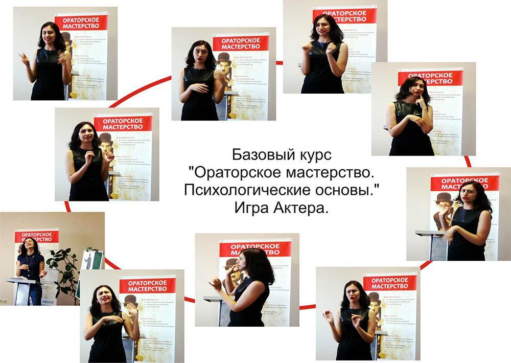 Ораторское мастерство. Игра актера