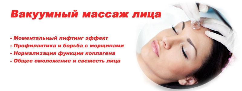 Вакуумный массаж в Харькове