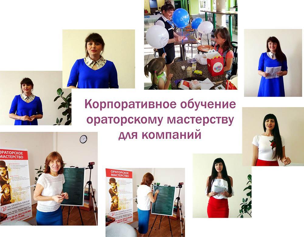 Корпоративное обучение ораторскому мастерству для компаний