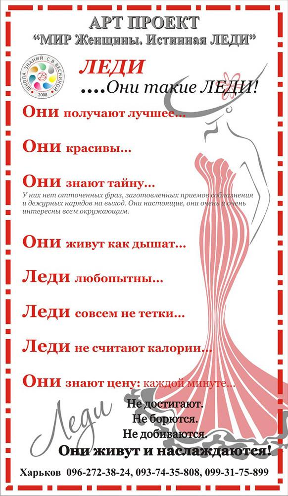 АРТ проект С. В. Весниной: Мир Женщины. Истинная ЛЕДИ