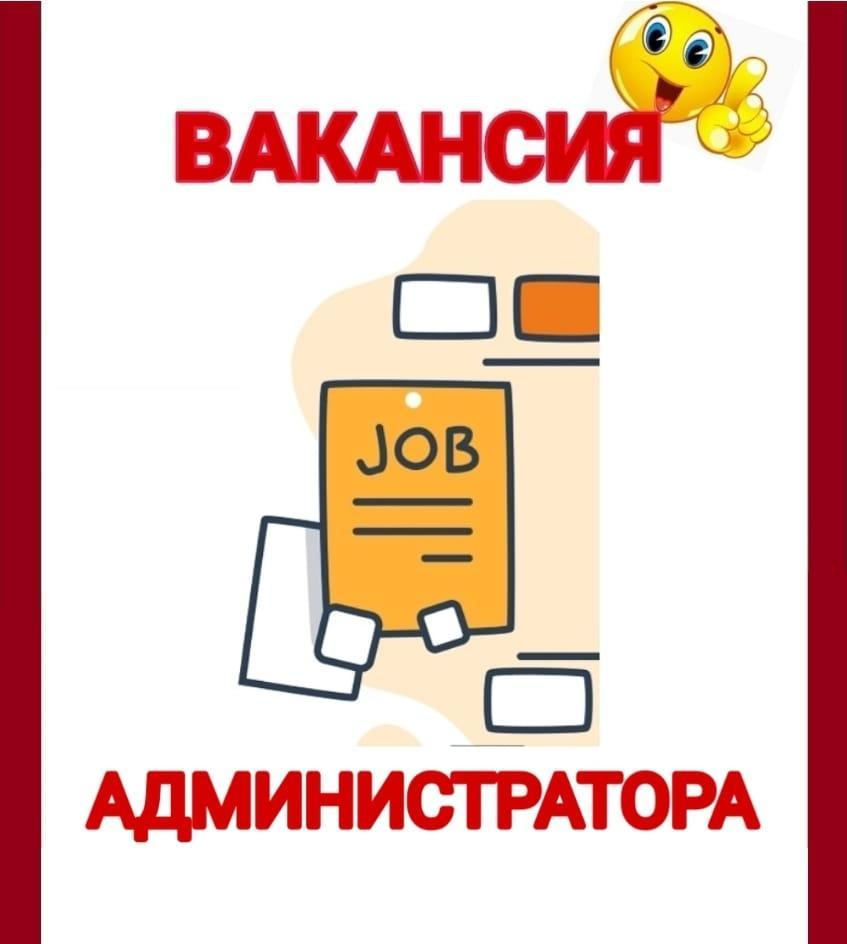 Вакансия администратор