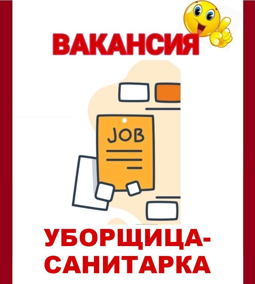 Вакансия уборщица-санитарка