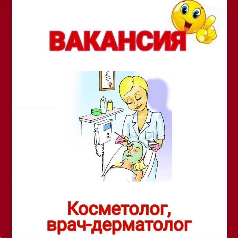 Вакансия косметолог, врач-дерматолог
