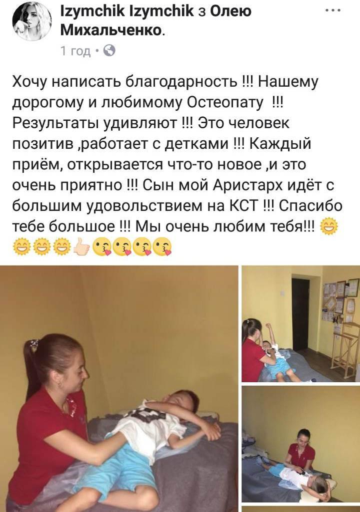 Дети и остеопатия