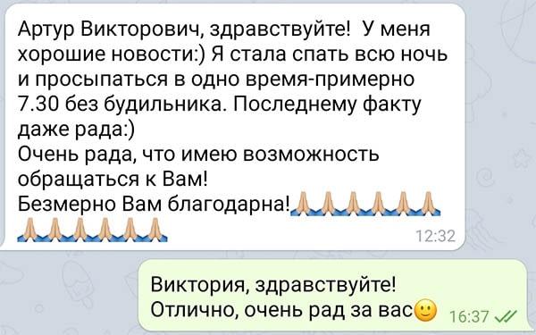 Відгук щодо роботи остеопата Весніна Артура Вікторовича