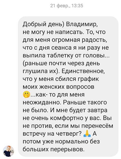 Отзыв о остеопате и массажисте Сугак Владимир Юрьевич