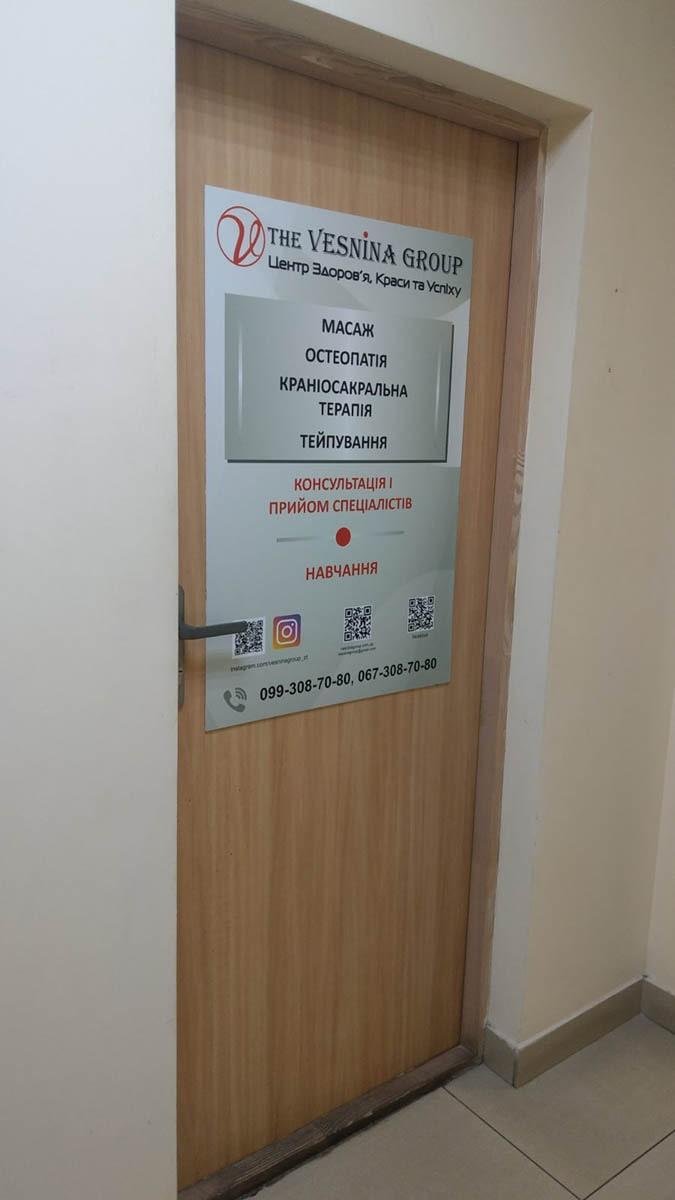 Филиал Центра Vesnina Group в Житомире
